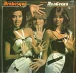 Arabesque - 1983