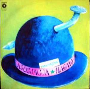 Asociacia Hagaw - 1980