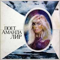 Amanda Lear - 1985