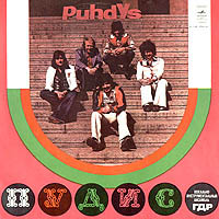 Puhdys - 1977