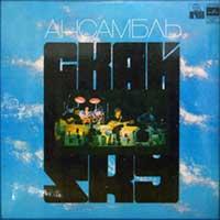 Sky - 1979